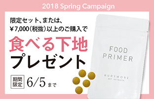 2018 Spring Campaign 限定セット、または、¥7,0001(税抜)以上のご購入で食べる下地プレゼント 期間限定6/5まで