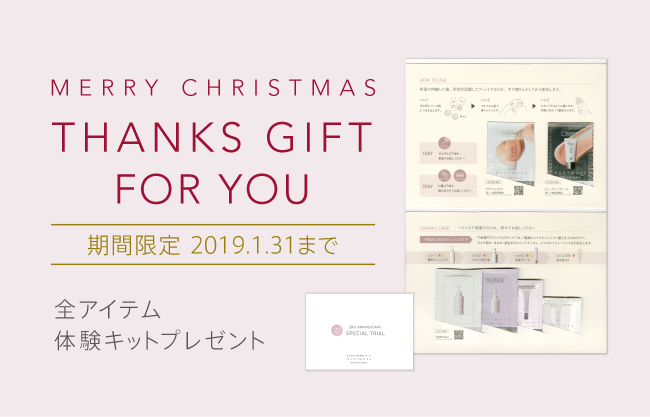MERRY CHRISTMAS THANKS GIFT FOR YOU。期間限定 2019年1月31日まで。全アイテム体験キットプレゼント