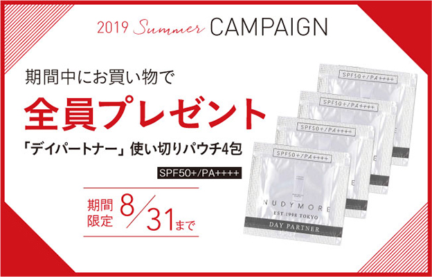 2019 Summer Campaign 期間中にお買い物で全員プレゼント。「デイパートナー」使い切りパウチ4包。期間限定 8/31まで。